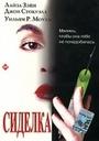 Фільм «Сиделка» (1997)