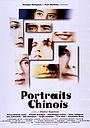 Фільм «Китайский портрет» (1996)