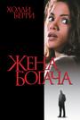 Фільм «Жена богача» (1996)