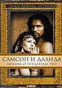 Сериал «Самсон и Далила» (1996)