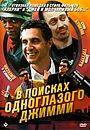 Фильм «В поисках одноглазого Джимми» (1993)