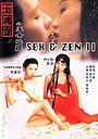Фільм «Секс и дзен 2» (1996)