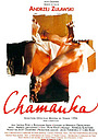 Фильм «Шаманка» (1996)