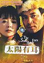 Фільм «У солнца есть уши» (1995)