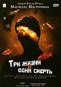 Фільм «Три життя та одна смерть» (1996)