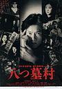 Фильм «Деревня восьми могил» (1996)