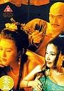 Фільм «Da nei mi tan: Zhi ling ling xing xing» (1996)