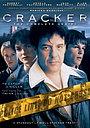 Сериал «Крэкер» (1997 – 1999)