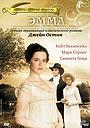 Фільм «Емма» (1996)
