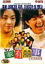 Фільм «Все хорошо, что хорошо кончается '97» (1997)