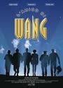 Фільм «Друг Ванга» (1997)