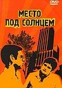 Фильм «Место под солнцем» (1997)