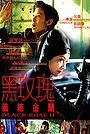 Фільм «Чёрная роза 2» (1997)