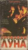Фільм «Кровавая луна» (1997)
