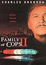 Фільм «Семья полицейских 2: Потеря веры» (1997)