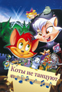 Мультфільм «Коти не танцюють» (1997)