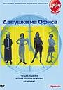 Фільм «Девушки из офиса» (1997)