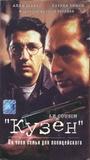 Фильм «Кузен» (1997)