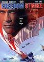 Фільм «Свобода удару» (1998)