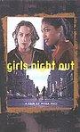 Фильм «Girls Night Out» (1997)