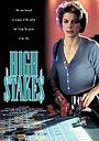 Фильм «Высокие ставки» (1997)
