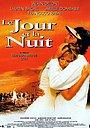 Фильм «День и ночь» (1997)