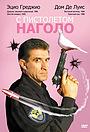 Фільм «С пистолетом наголо» (1997)