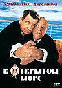 Фильм «В открытом море» (1997)