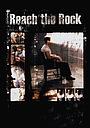 Фільм «Нарушитель спокойствия» (1998)