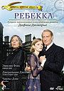 Серіал «Ребекка» (1997)