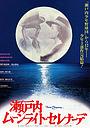 Фильм «Лунная серенада» (1997)