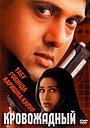 Фильм «Кровожадный» (2000)
