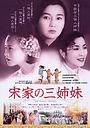 Фільм «Сестры Сун» (1997)