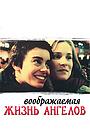 Фильм «Воображаемая жизнь ангелов» (1998)