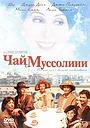 Фильм «Чай с Муссолини» (1999)