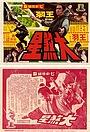 Фільм «Наёмный убийца» (1971)