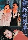 Фільм «Fei yue yin yang jie» (1989)