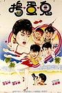 Фільм «Feng kuang you xi» (1985)