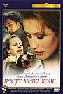 Фільм «Несуть мене коні...» (1996)