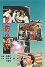 Фільм «Hu bao xiao zi» (1991)