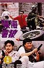 Фільм «Jin hai cang lang» (1991)