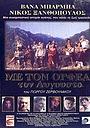 Фільм «Августовский Орфей» (1996)