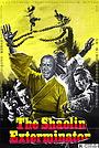 Фільм «36 бусин Шаолиня» (1977)