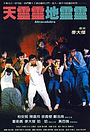 Фільм «Абракадабра» (1986)