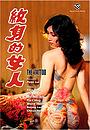 Фільм «Wen shen de nu ren» (1984)