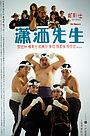 Фильм «Xiao sa xian sheng» (1989)
