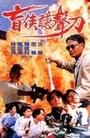 Фільм «Изнасилование в нейтральных водах» (1993)