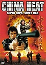 Фільм «Китайская жара» (1992)