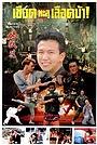 Фільм «Qian huo mei gui» (1993)