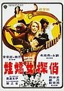 Фільм «Смертоносные ангелы» (1977)